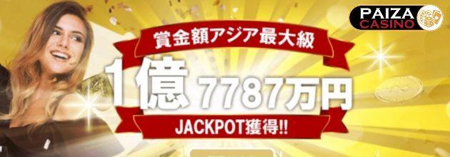 1億7787万円ジャックポット獲得